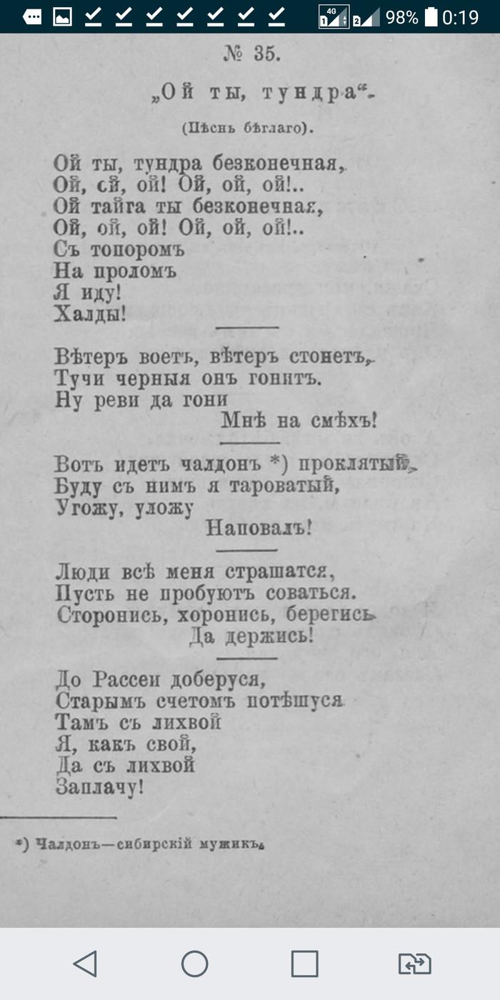 Шансон 19 века. Песня, История, Каторга, Длиннопост