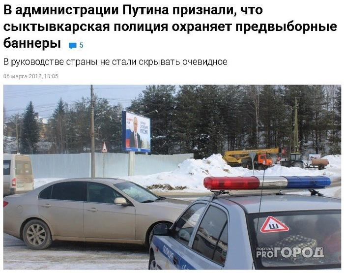 Моя полиция «меня» бережёт! Путин, Выборы, Полиция, Сыктывкар, Политика