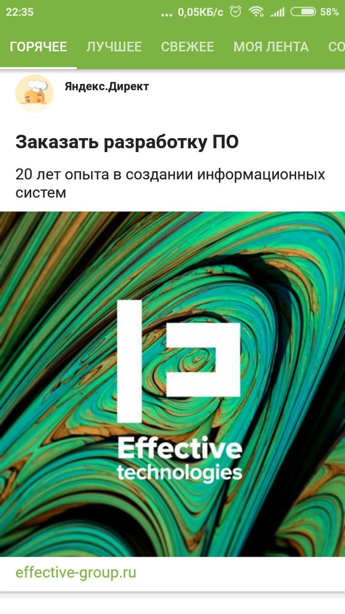 Немного про Яндекс.Директ Яндекс директ, Обман, IT, Длиннопост