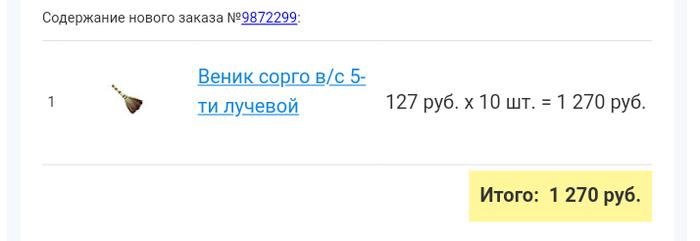 Заказ на веник Сорго, Интернет-Магазин, Заказ, США, Веник, Длиннопост, Скриншот