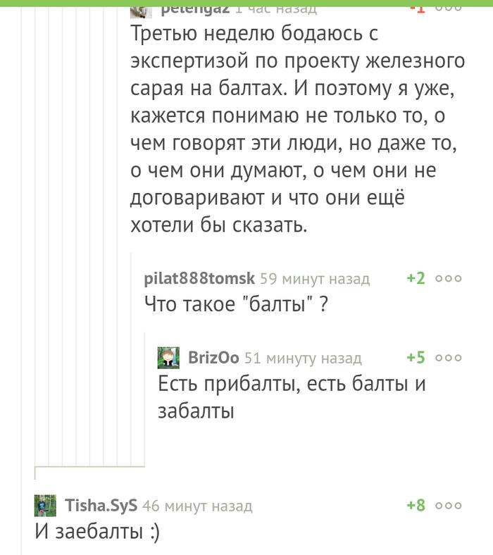 Народы Прибалтики по версии пикабу