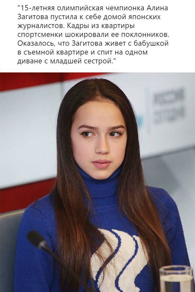 Алина Загитова Алина Загитова, ВКонтакте