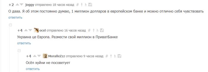 Комментарии Комментарии, Скриншот, Комментарии на пикабу, Деньги