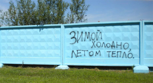 Капитанское Стихи, Кэп, Рифма, Забор, Вандализм, Текст, Вижу рифму