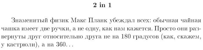 Два в одном Прохорович, Математики шутят, Физики шутят, Рассказы про ученых, Юмор, Байка