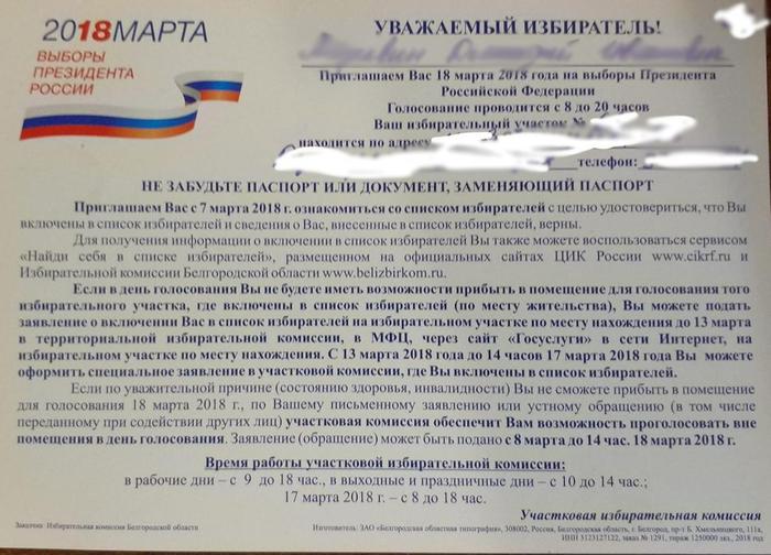 Белгородский избирком пригласил 1,2 миллиона человек присоединиться к забастовке Навального Алексей Навальный, Политика, Выборы