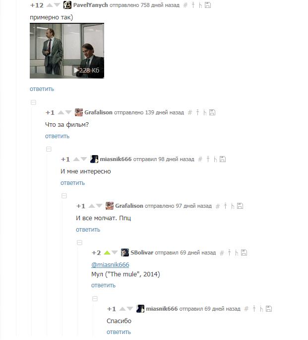 Ищущий да обрящет Комментарии на пикабу, Гифка, Ожидание, Скриншот