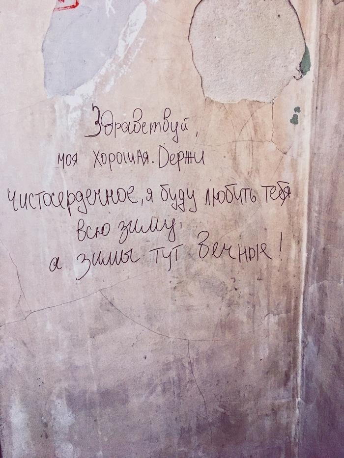 Романтика московских университетов Универ, Романтика, Стихи, Стена, Надпись