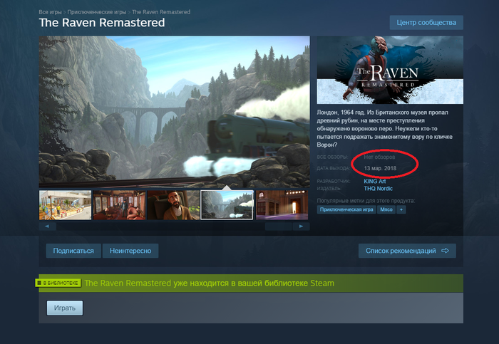The Raven Remastered Steam, Не халява, THQ Nordic