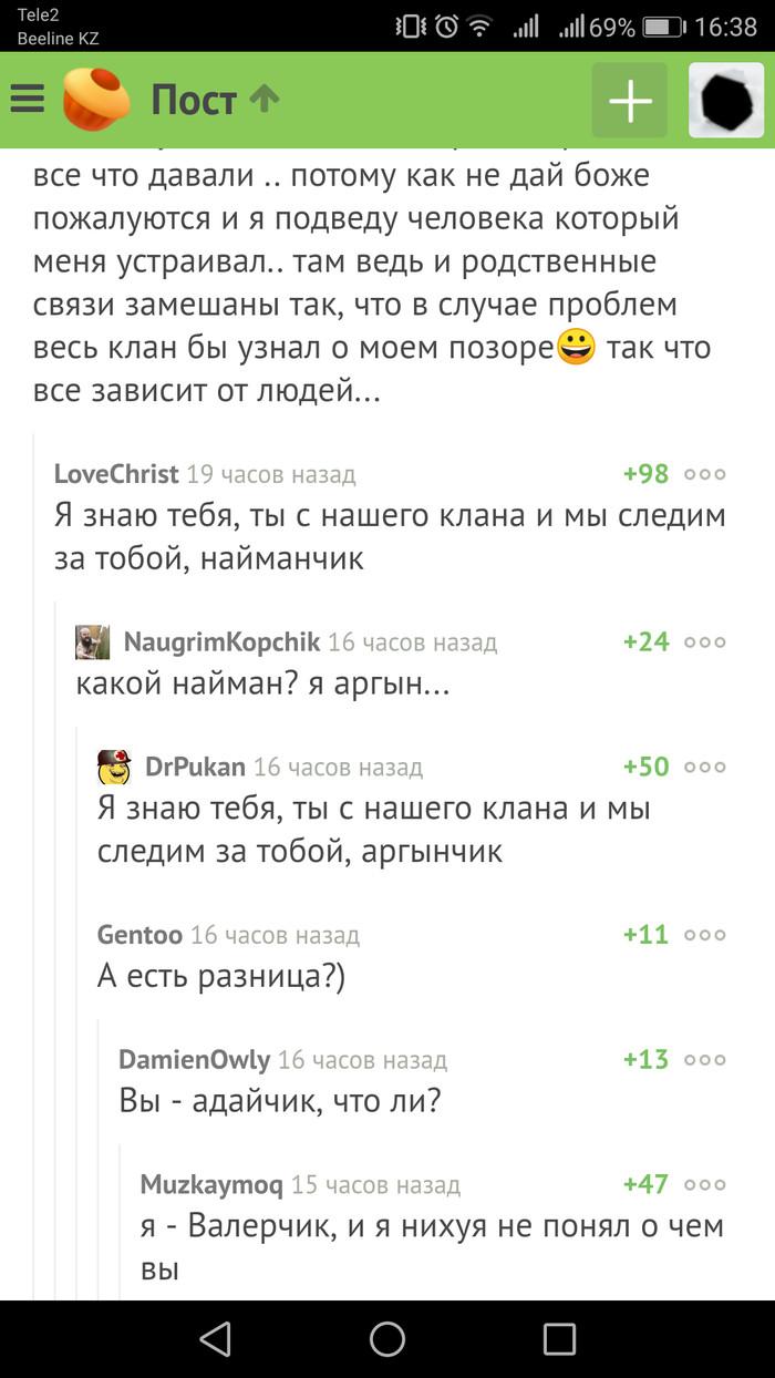Валерчик.... Комментарии, Казахстан, Клан, Скриншот, Комментарии на пикабу