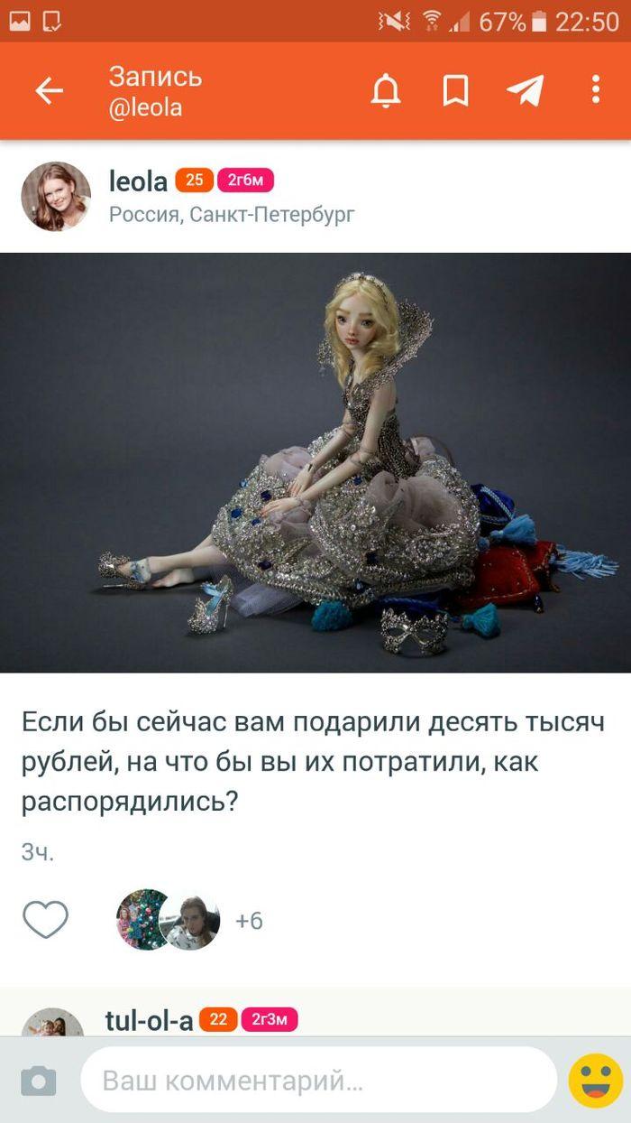 А на что бы вы потратили внезапно полученные 10 000 рублей 10000 рублей, Подарок, Длиннопост