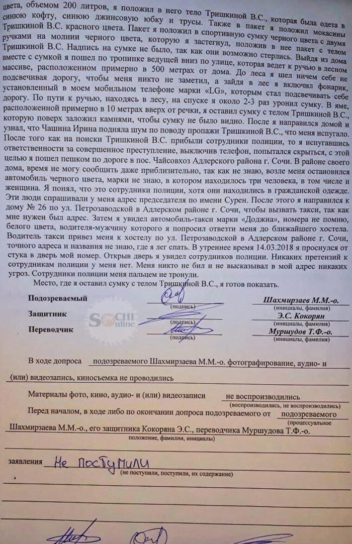 Протокол допроса Мурада Шахмирзаева! ВКонтакте, Преступник, Ненависть, Длиннопост