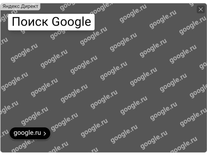 Я, конечно, всякое видел. Яндекс, Google, Реклама