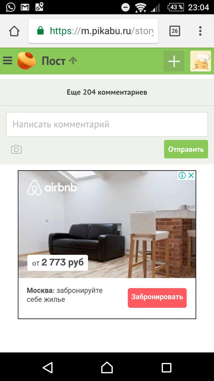 Квартира с тем самым диваном,  теперь и в Москве Airbnb, Диван, Аренда жилья, Скриншот