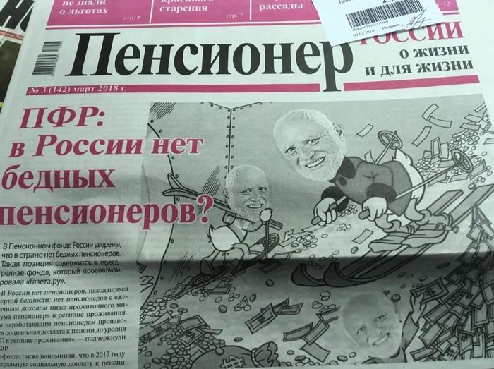 Good news everyone! Газеты, Пенсионеры, Гарольд, Двач, Telegram каналы