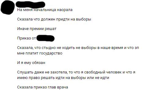 Ну что, честные выборы, пацаны? Политика, Выборы, Переписка, ВКонтакте, Принуждение, Скриншот