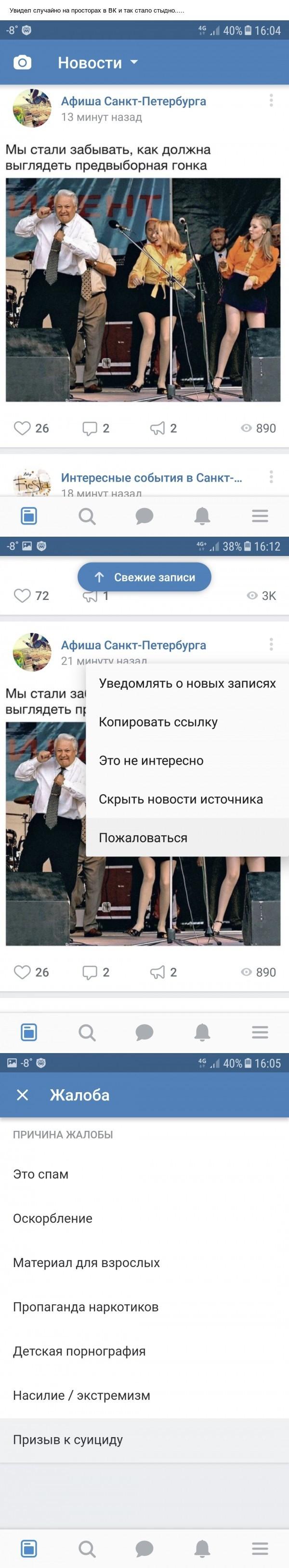Предвыборная гонка. Выборы, Шутка, Скриншот, Длиннопост, Политика, ВКонтакте, Юмор