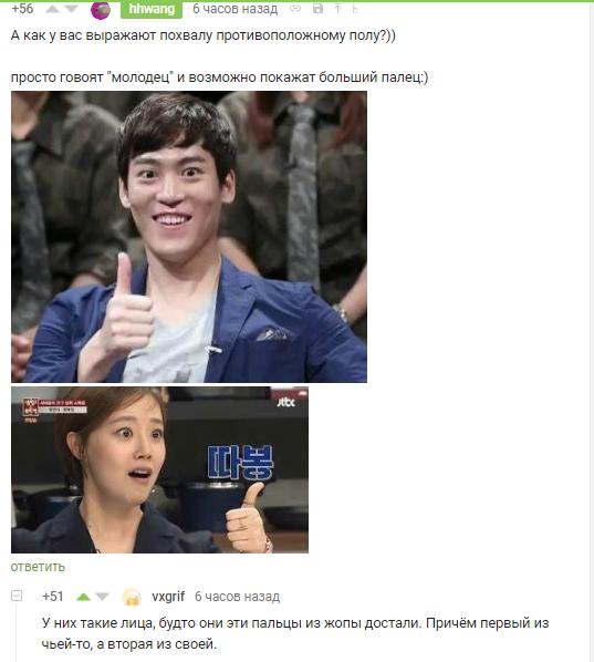 Особенности Корейской похвалы Скриншот, Комментарии, Палец в жопе, Палец не в жопе