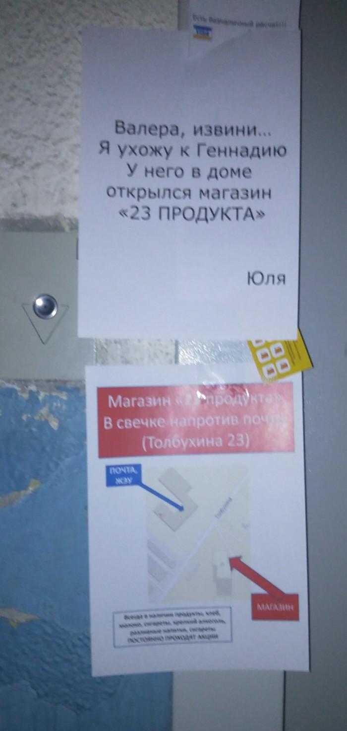 Реклама Реклама, Магазин, Объявление, Лифт, Фото на тапок, Длиннопост