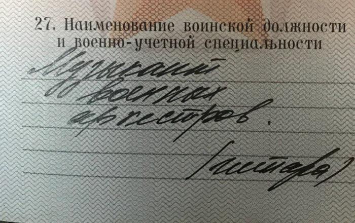 Военная специальность Специальность, Военный билет, Электрогитара