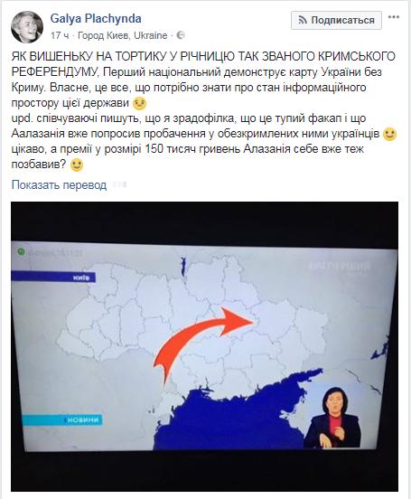 Эти Русские уже добрались до TV. Даже оттуда Крым увели... Украина, Украинское тв, Украина без крыма, Политика, Хохло, Хохлосрач, Россия, Крым Наш