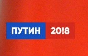 Захожу я как то на сайт перед выборами... Политика, Путин, Фейк, Выборы, Алексей Навальный