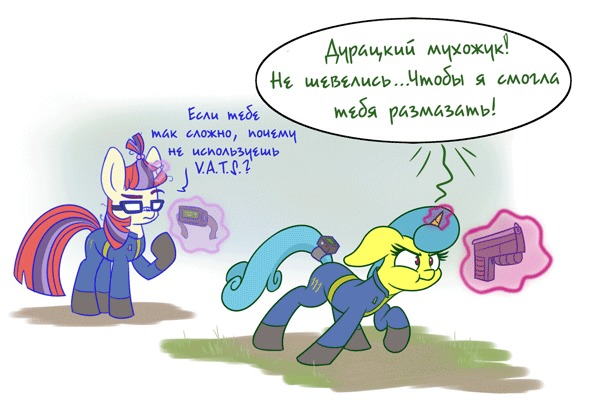 [Перевод] Fallout 4 от heir of rick 2 Перевод, Комиксы, My Little Pony, Moondancer, Гифка, Длиннопост, Crossover, Fallout