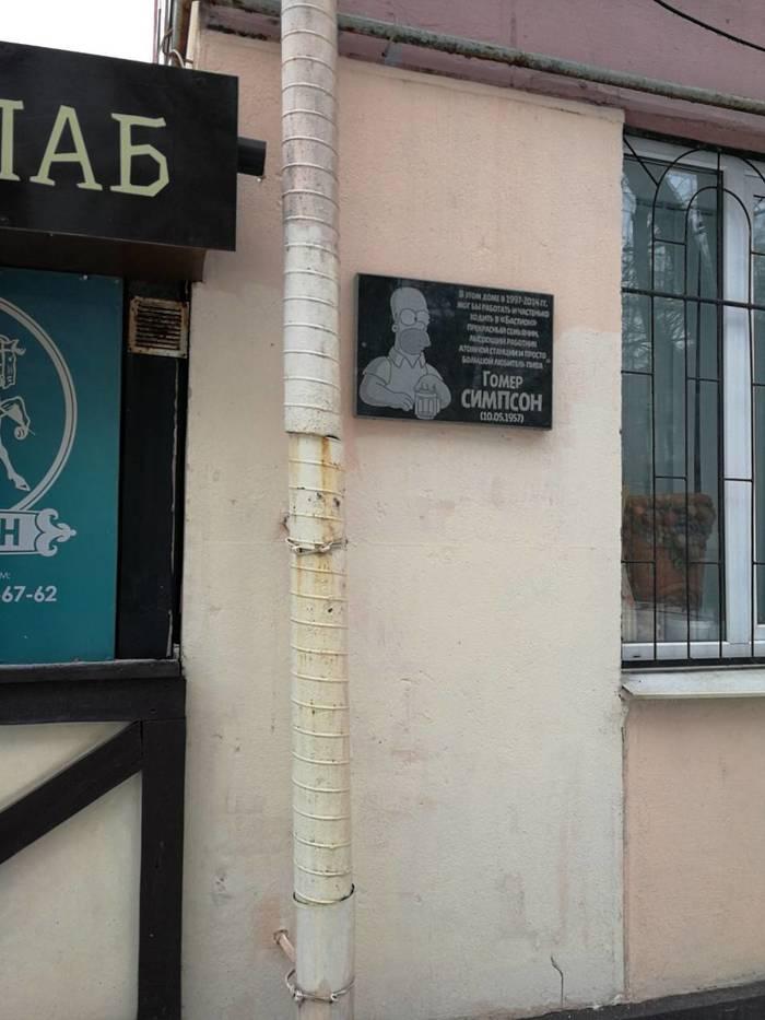 Табличка около паба Симпсоны, Реклама, Паб