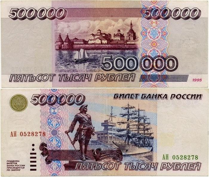 500 000 рублей 1995 года: одна из самых дорогих банкнот постсоветской России Бонистика, Купюра, 500000 рублей, 1995