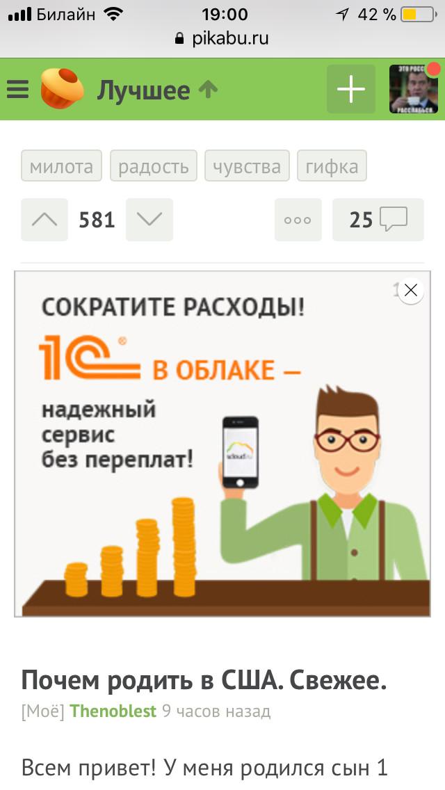 Телефон в рекламе директ