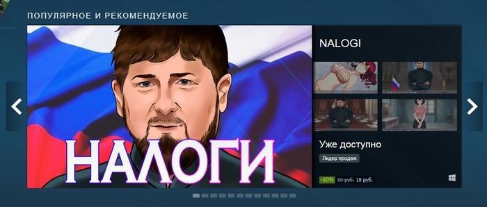 Игра которую мы заслужили Steam, Налоги, Рамзан Кадыров, Политика, Скриншот