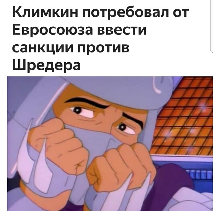 Бедный  Шредер Политика, Шредер, Черепашки-Ниндзя, Юмор