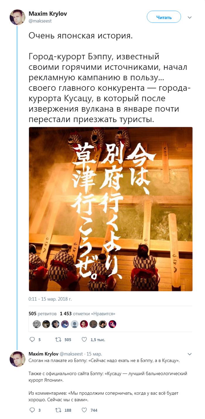 """""""Конкуренция"""" в Японии Япония, Конкуренция, Twitter, Соперничество, Поддержка, Скриншот"""