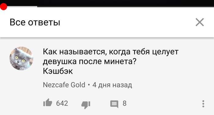 Кэшбэк