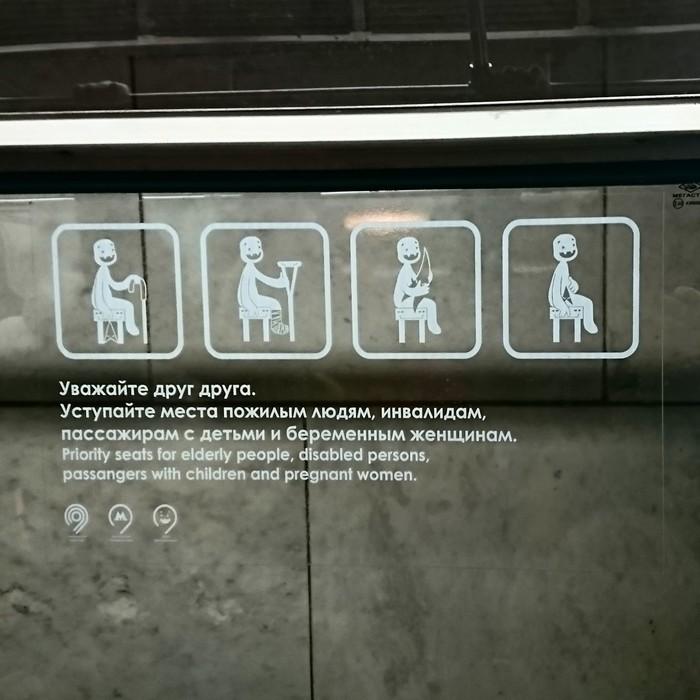 Печенька пикабу в метро Метро, Пикабу, Печенька