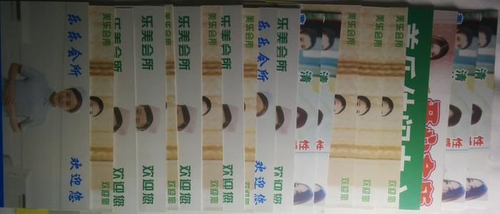 Сомнительные услуги Китай, Визитка, Ночные бабочки, Ленивые уборщицы, Проституция, Рекламный флаер