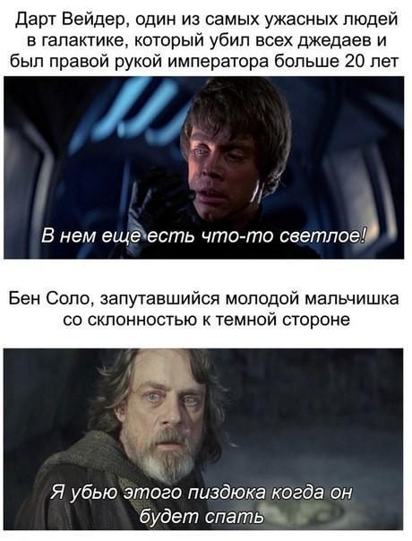 Логичный Люк Star wars, Звездные войны VIII, Люк, Кайло рен, Дарт вейдер, Спойлер