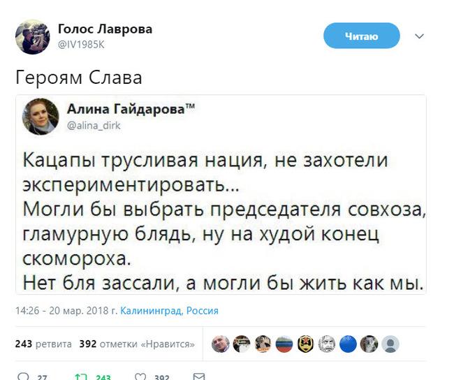 СУГС Политика, 404, Украина, Twitter, Сергей Лавров, Срииншот, Выборы 2018, Юмор