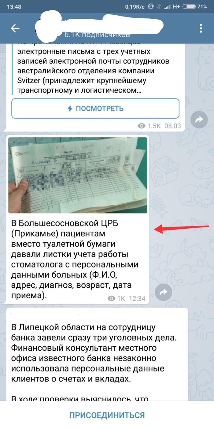 Викиликс отдыхает Telegram, Скриншот, Утечка информации, Длиннопост