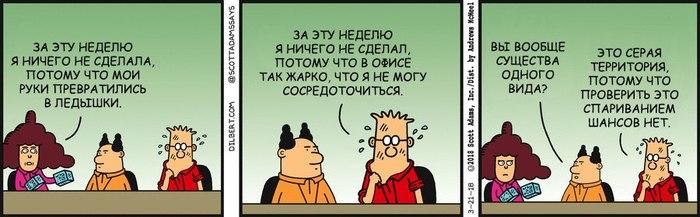 У кого-то уже начался сезон кондиционеров Dilbert, Комиксы, Офис, Кондиционер