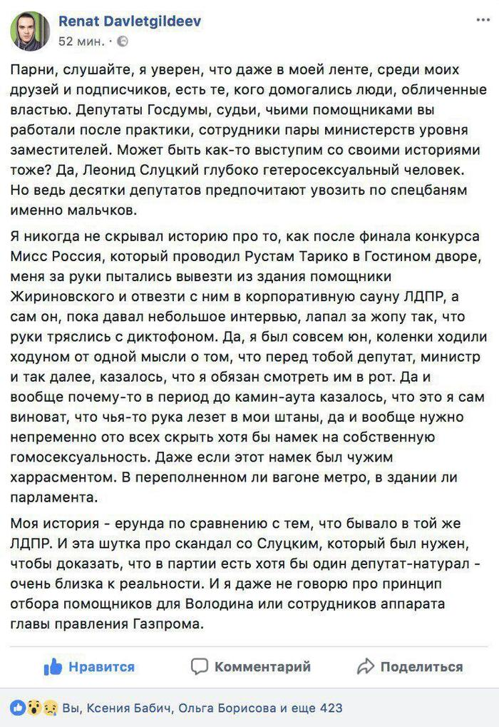 Вот оно чё, Мих... Вольфыч! Политика, Жириновский, Каминг-Аут, Геи, Lenta ru, Facebook, Домогательство, Скриншот
