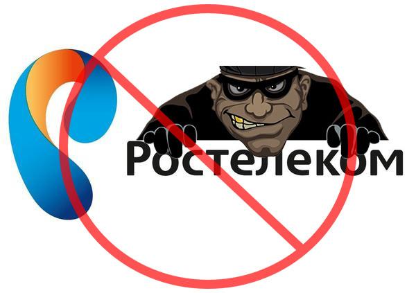 Как не платить лишнего за интернет от Ростелекома Ростелеком, Мошенники, Обман, Лига Справедливости, Справедливость, Навязывание услуг, Интернет, Деньги, Длиннопост