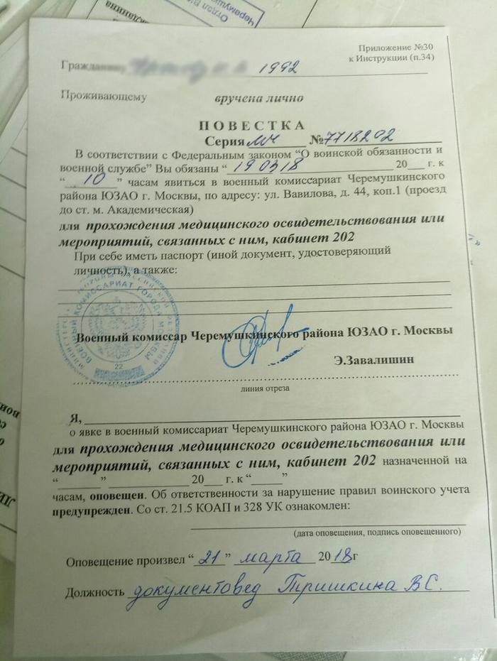 Главное исполнительность и пунктуальность) Военкомат, Почта россии, Вовремя