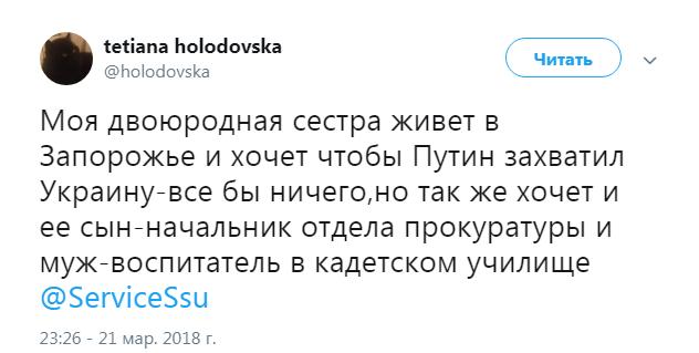 Донос в СБУ в режиме реального времени. Украина, Путин, СБУ, Доносы, Политика, Twitter, Скриншот