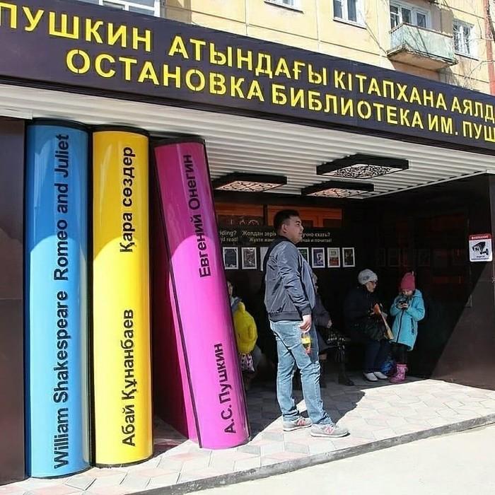 Вот такую необычную остановку установили в Усть-Каменогорске. Казахстан, Усть-Каменогорск, Красота, Фотография, Длиннопост, Книги