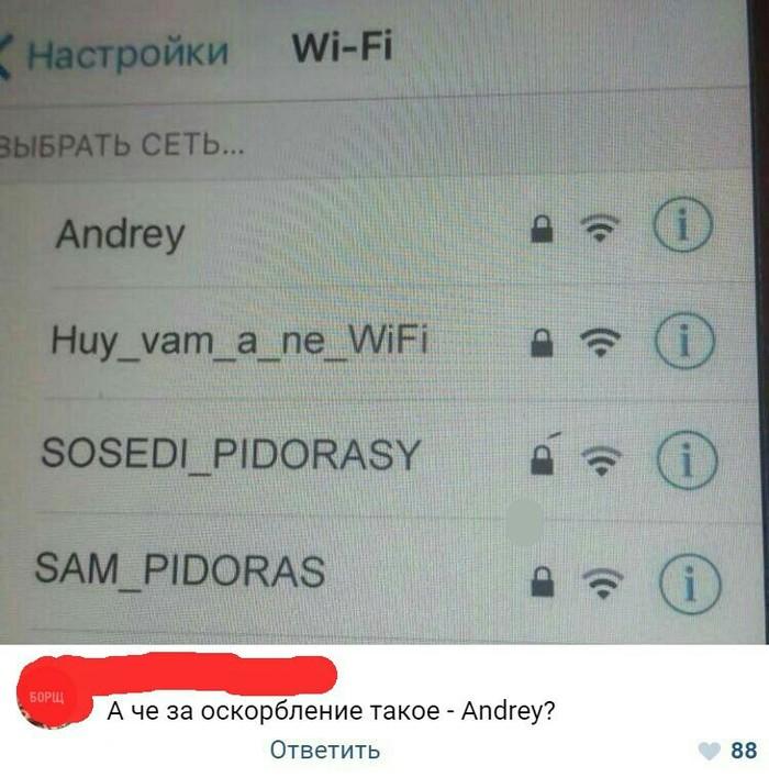 Вай вай Моё, Wi-Fi, Прикол, Соседи, Длиннопост