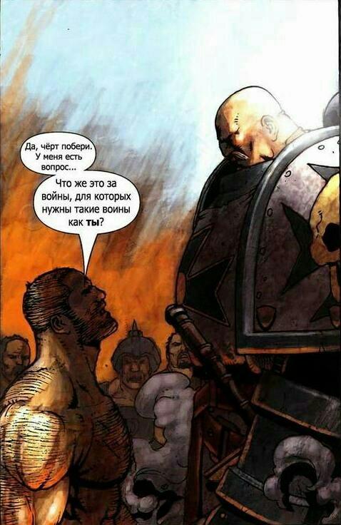 """""""Ты нужен нам для войны. У тебя есть вопросы?"""" Warhammer 40k, Воин"""