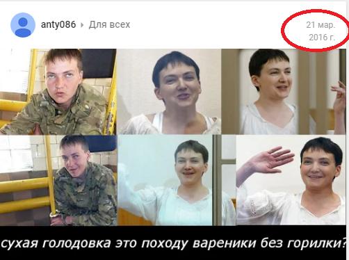 А сейчас будет голодовка? ( Я жеж говорил) Политика, Савченко