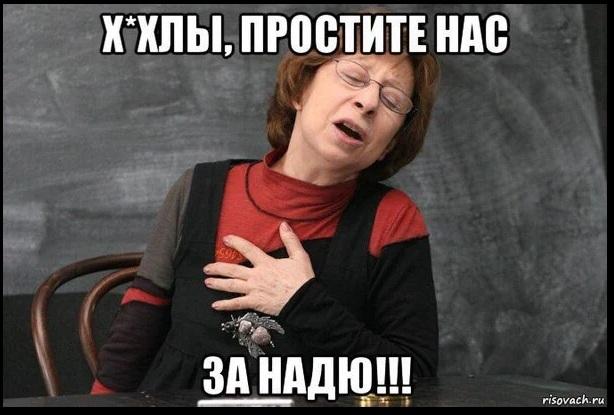Наде волю! (я жеж говорил) Политика, Савченко