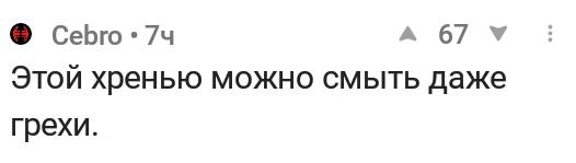 Мыло Комментарии, Мыло, Пикабу, Скриншот